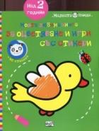 Моята любима книга за оцветяване и игри със стикери: Птица