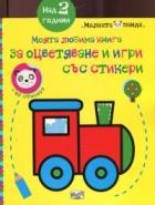 Моята любима книга за оцветяване и игри със стикери: Локомотив