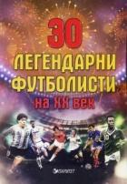 30 легендарни футболисти на ХХ век