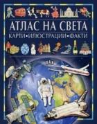 Атлас на света: карти, илюстрации, факти