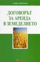 Договорът за аренда в земеделието