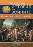 История на войните 4: Гръко-Персийските войни