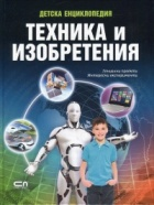 Детска енциклопедия: Техника и изобретения