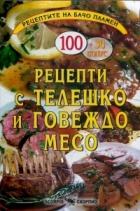 Рецепти с телешко и говеждо месо