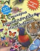 Стикерна енциклопедия
