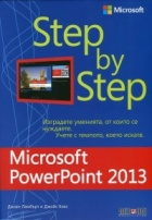 Microsoft PowerPoint 2013/ Step by Step