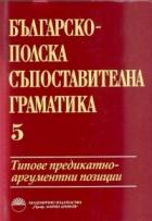 Българско-полска съпоставителна граматика Т.5: Типове предикатно аргументни позиции