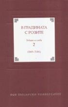 В градината с розите. Лекции и слова 2 /2003-2006/