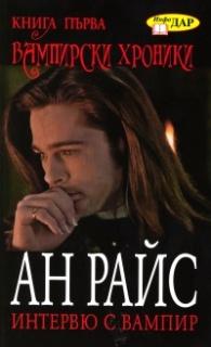 Интервю с вампир Кн.1 от Вампирски хроники