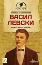 Васил Левски - живот, дела, извори. Т.1
