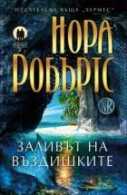 Заливът на въздишките - Кн.2 от трилогията