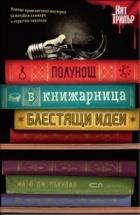 """Полунощ в книжарница """"Блестящи идеи"""""""