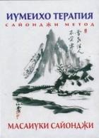 Иумеихо терапия сайонджи метод