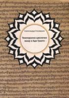 Темпорално- цикличен жанр жанр в Ади Грантх