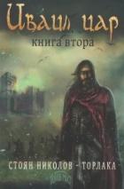 Иваил цар Кн.2