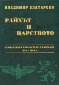 Райхът и царството: Германското присъствие в България 1933 - 1940 г.