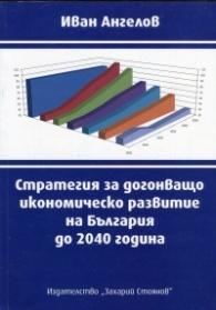 Стратегия за догонващо икономическо развитие на България до 2040 година