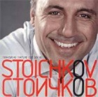 Стоичков - Това съм аз/Stoichkov - That's Me /Еste Soy Yo