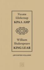 Крал Лир. King Lear / двуезично издание