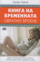 Книга на бременната. Обратно броене