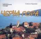 Непознатите съседи: Черна гора