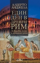 Един ден в Древен Рим