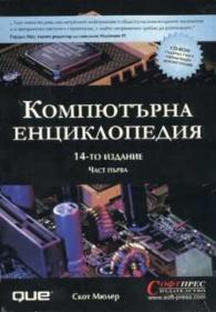 Компютърна енциклопедия; т.1