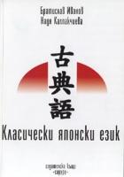 Класически японски език