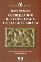 Изследвания върху културата на старите българи