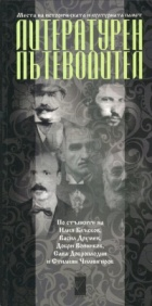 Литературен пътеводител/Literary  guidebook