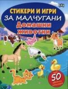 Стикери и игри за малчугани: Домашни животни (с над 50 цветни стикера)