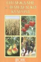 Отглеждане на земеделски култури