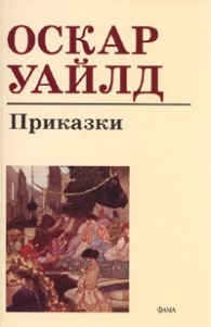 Приказки/ Оскар Уайлд