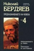 Предназначението на човека Т.4 / Н.Бердяев