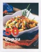 50 бързи рецепти (Как да сготвим за 40 минути)