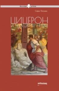 Цицерон и човешките нрави