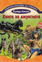 Избрана класика за ученика №7: Книга за джунглата