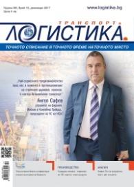 ЛОГИСТИКА - бр.10/2017