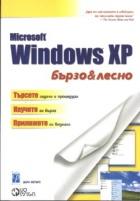 Microsoft Windows XP: Бързо & лесно