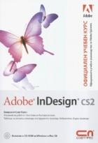 Adobe InDesign cs2 + CD. Официален учебен курс