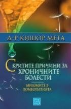 Скритите причини за хроничните болести. Миазмите в хомеопатията.