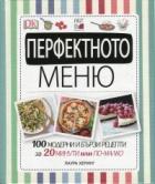 Перфектното меню (100 модерни и бързи рецепти за 20 минути или по-малко)