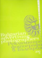 Рекламните фотографи в България