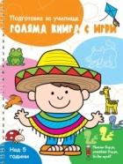 Голяма книга с игри - подготовка за училище (оранжева)