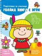 Голяма книга с игри - подготовка за училище (синя)
