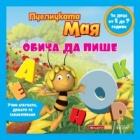 Пчеличката Мая обича да пише