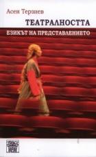 Театралността: Езикът на представлението
