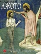 Джото - живописецът на Евангелията в