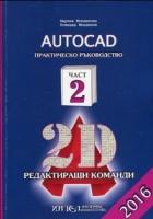 Autocad. Практическо ръководство Ч.2: 2D редактиращи команди