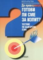 Да проверим/е/ Готови ли сме за изпит? Тестове по български език